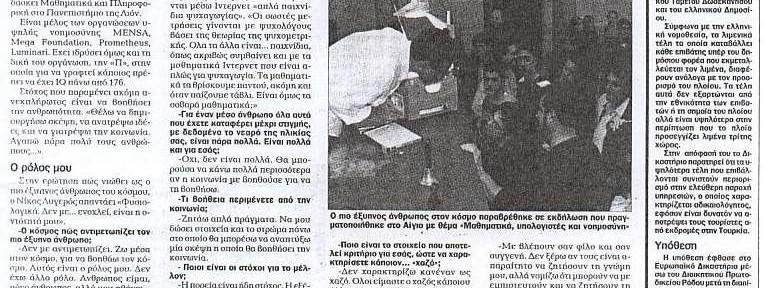 Κάναμε τη μεγαλύτερη βλακεία με προτροπή του … «πιο έξυπνου Έλληνα».