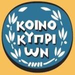 Να αφεθεί η Κεντρική Τράπεζα να λύσει συναινετικά το θέμα του 18% της Τρ. Κύπρου. Να μην χώσουν πάλι τη μύτη τους τα κόμματα!