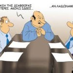 """Ποιος Κύπριος υπουργός """"έφκαλεν νάμιν"""" στην Ευρώπη και σε ποιο κόμμα ανήκει..."""