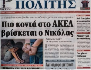 ΝΙΚΟΛΑΣ - ΑΚΕΛ - ΠΟΛΙΤΗΣ.jpeg