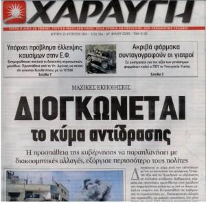 ΧΑΡΑΥΓΗ - ΕΚΠΟΙΗΣΕΙΣ