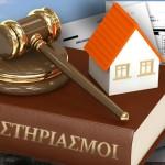 Τα αντισυνταγματικά νομοσχέδια και το περί δικαίου αίσθημα...