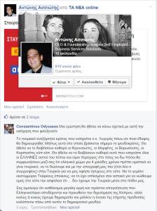 Η ανάρτηση με την εισαγωγή στο διχοτομικό βιβλίο, από έναν χρήστη του Facebook που έχει τη φωτό του Τάσσου και της Φωτεινής Παπαδοπούλου στο προφίλ του...