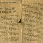 Το Ξανθόν Γένος - Ανοξείδωτες προφητείες μέσα στα αίματα της ιστορίας...