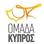 Θα δώσουμε την ψυχή μας για μια καλύτερη Κύπρο