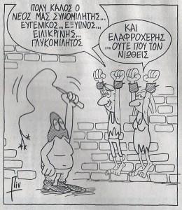 Στο σημερινό σκίτσο του ΠΙΝ στον Φιλελεύθερο, ο Ακκιντζί είναι αυτός που βλέπετε με την κουκούλα και το μαστίγιο...