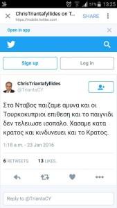 Tweet Τριανταφυλλίδη