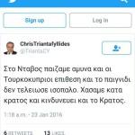 Το τιτίβισμα του Κρις Τριανταφυλλίδη...
