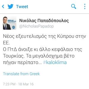 ΝΙΚΟΛΑΣ - ΒΕΤΟ ΕΕ
