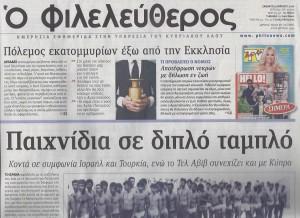 ΙΣΡΑΗΛ - ΦΙΛΕΛΕΥΘΕΡΟΣ