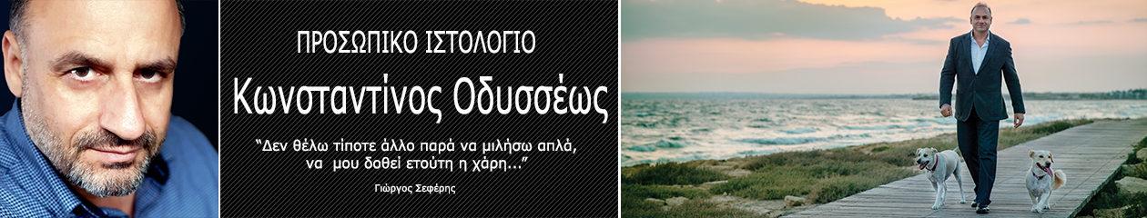 Κωνσταντίνος Οδυσσέως